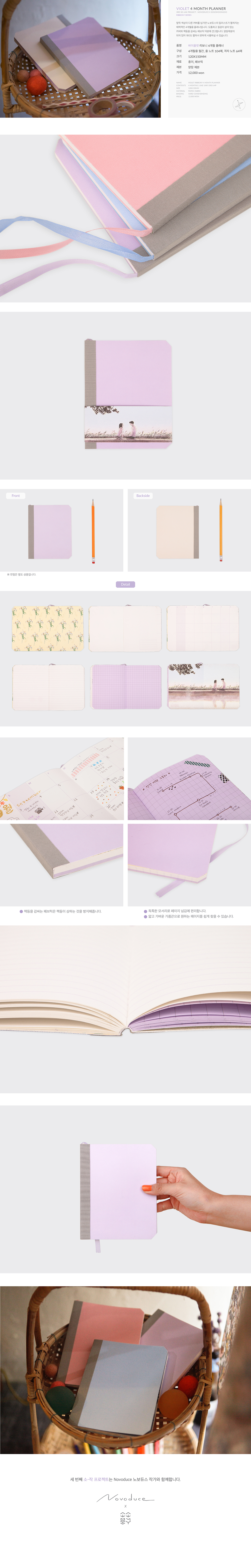 violet ribbony 4month planner - 소소문구, 12,000원, 플래너, 먼슬리플래너